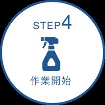 STEP4 作業開始