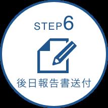 STEP6 後日報告書送付