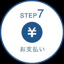 STEP7 お支払い